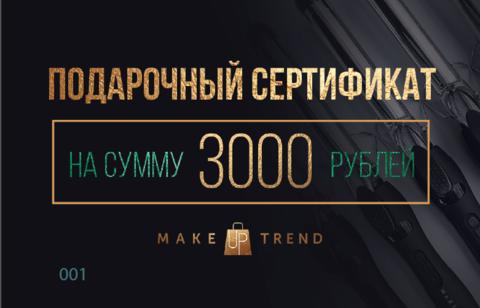 Подарочный Сертификат 3 000