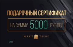 Подарочный Сертификат 5 000