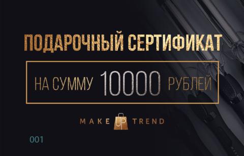 Подарочный Сертификат 10 000